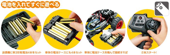 batteryset